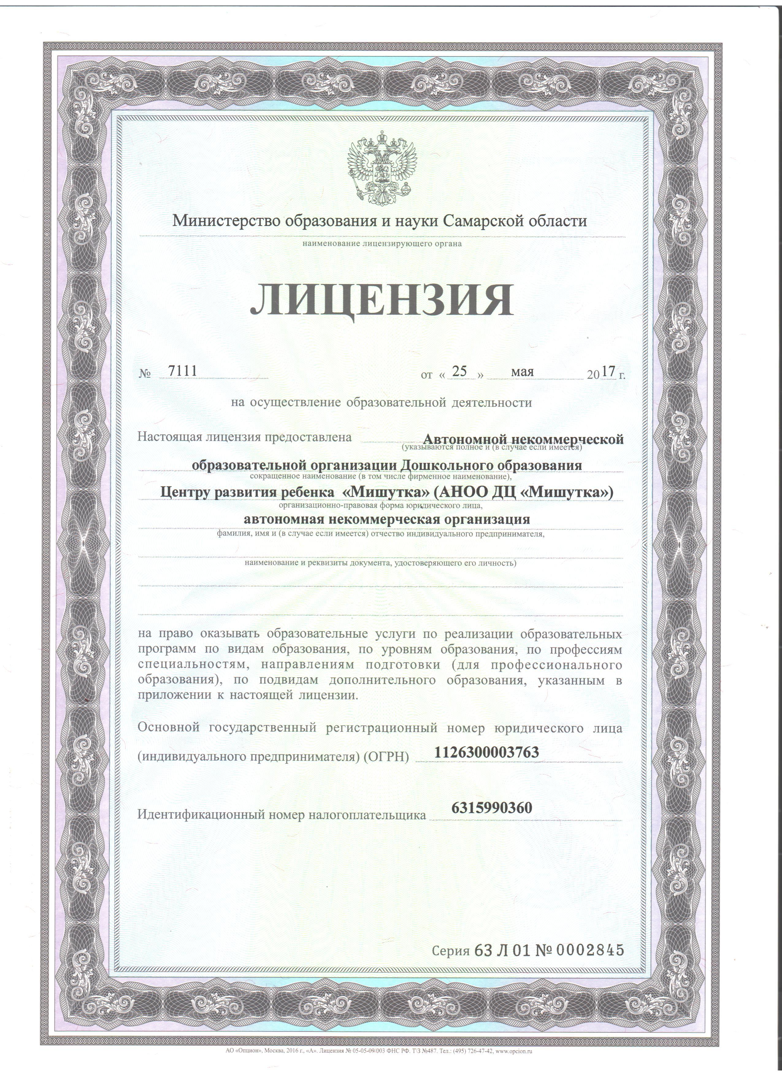 лицензия 2017