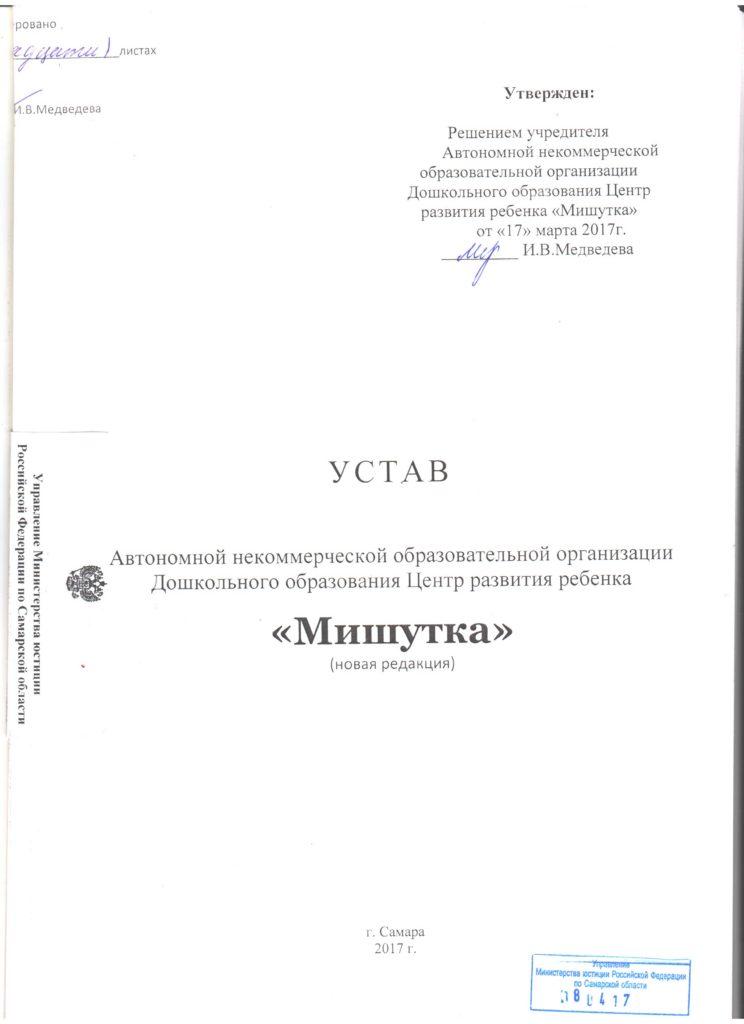 новый устав 2017