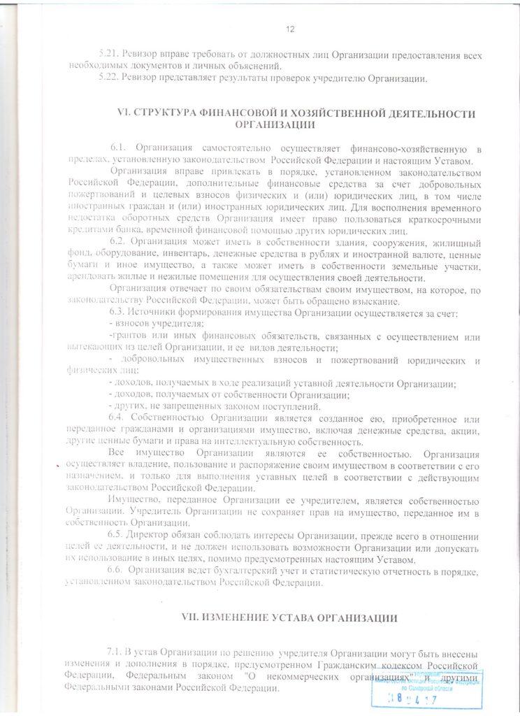 устав (2017) 12