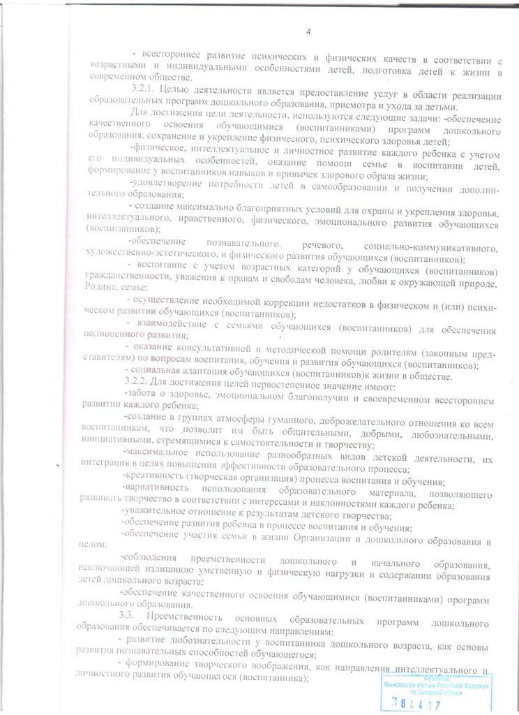 устав (2017) 4