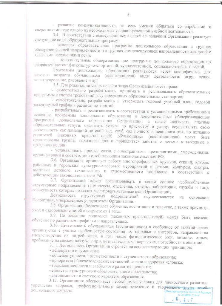 устав (201705