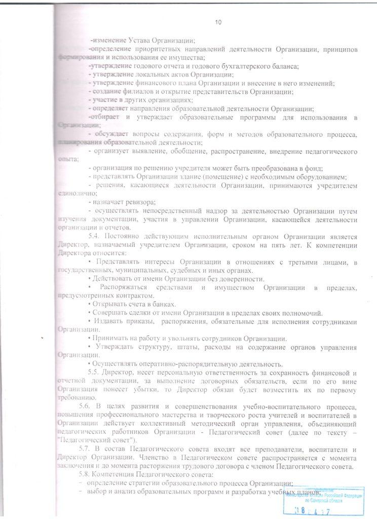 устав (2017)10