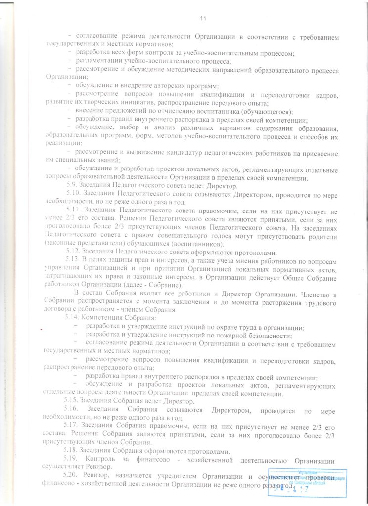 устав(2017) 11