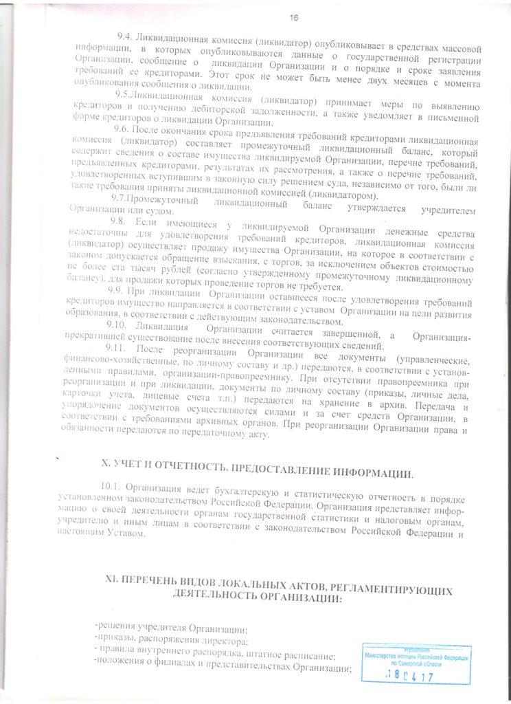устав(2017) 16