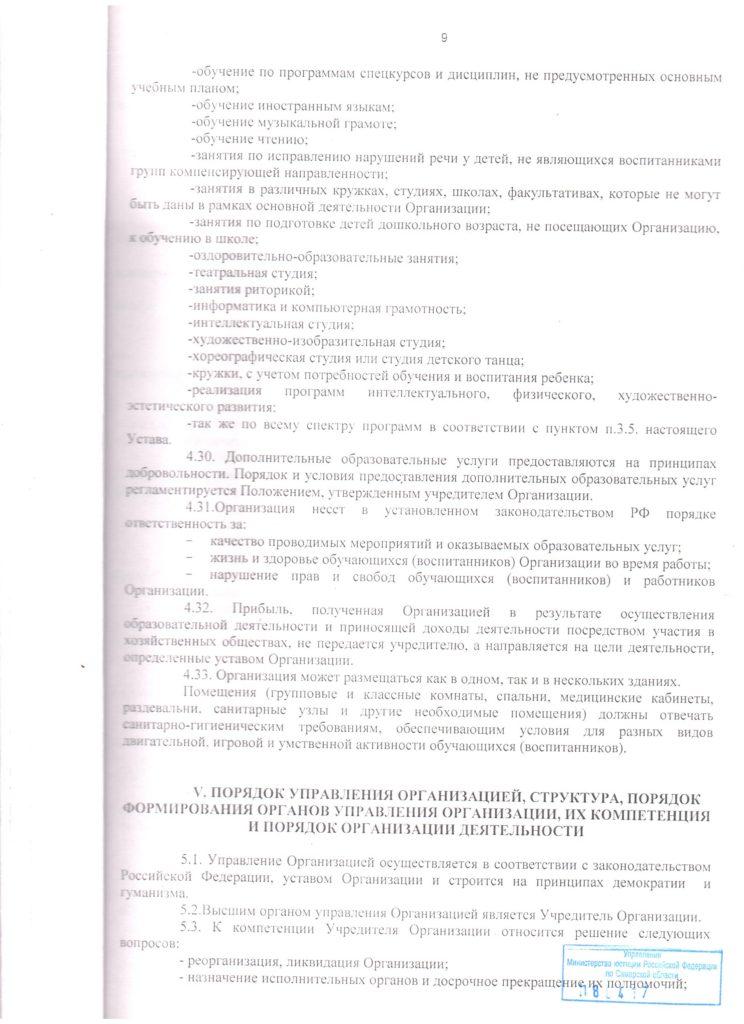 устав(2017) 9