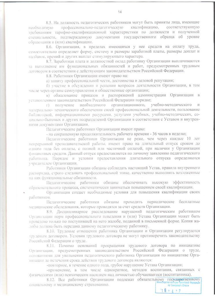 устав(2017)14