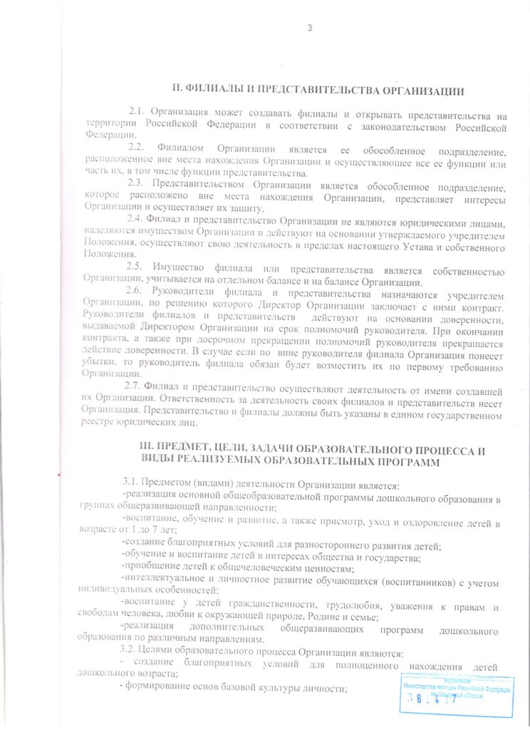 устав(2017)3