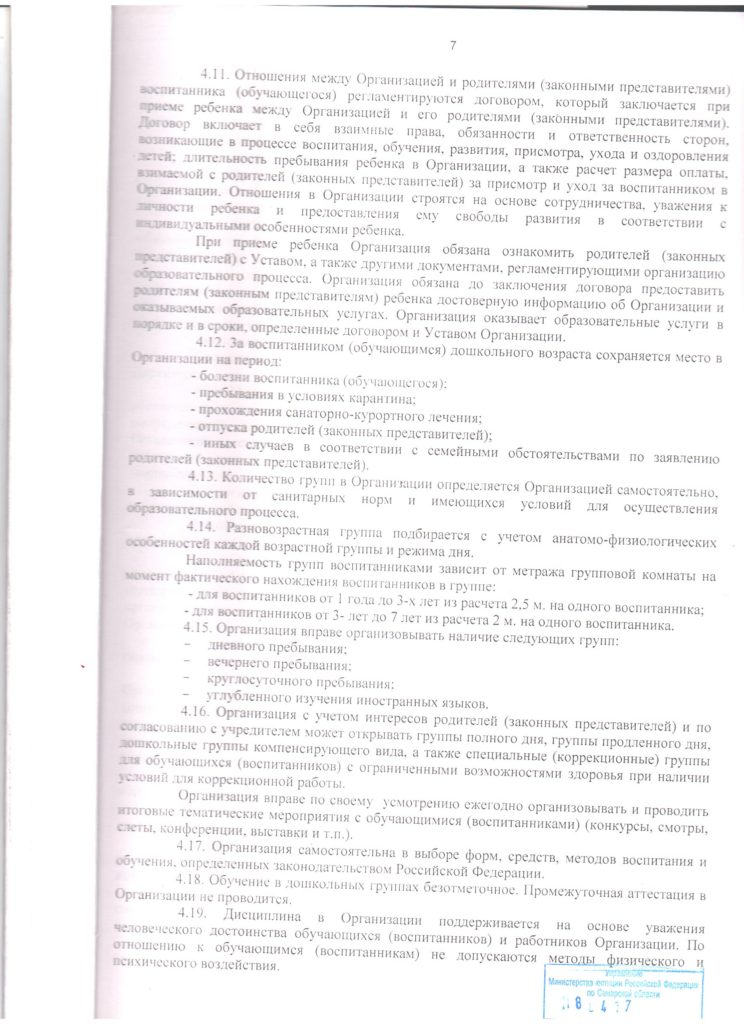 устав(2017)7