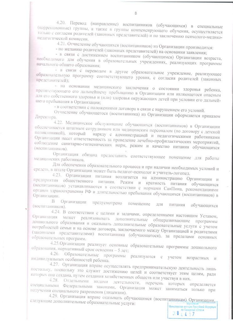 устав(2017)8